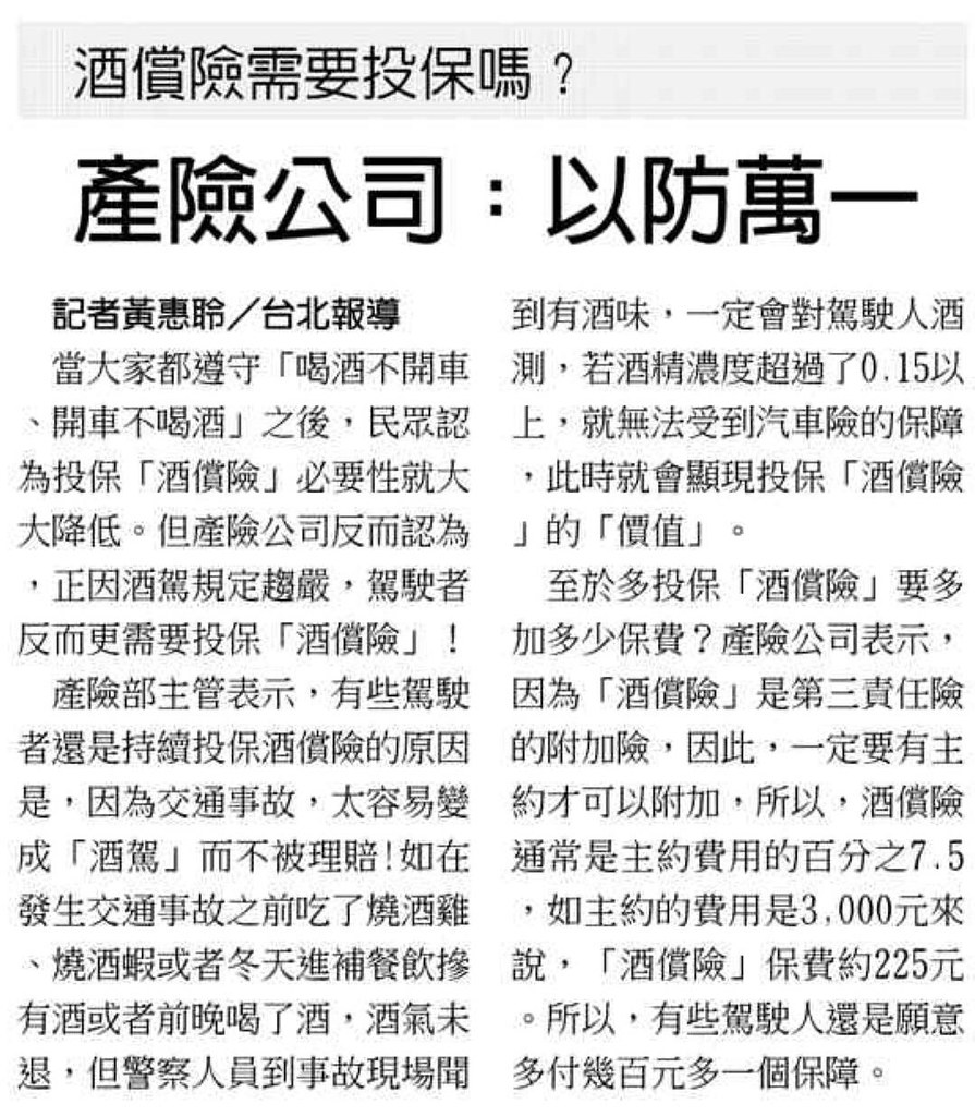 20131117[工商時報]產險公司:以防萬一--酒償險需要投保嗎?