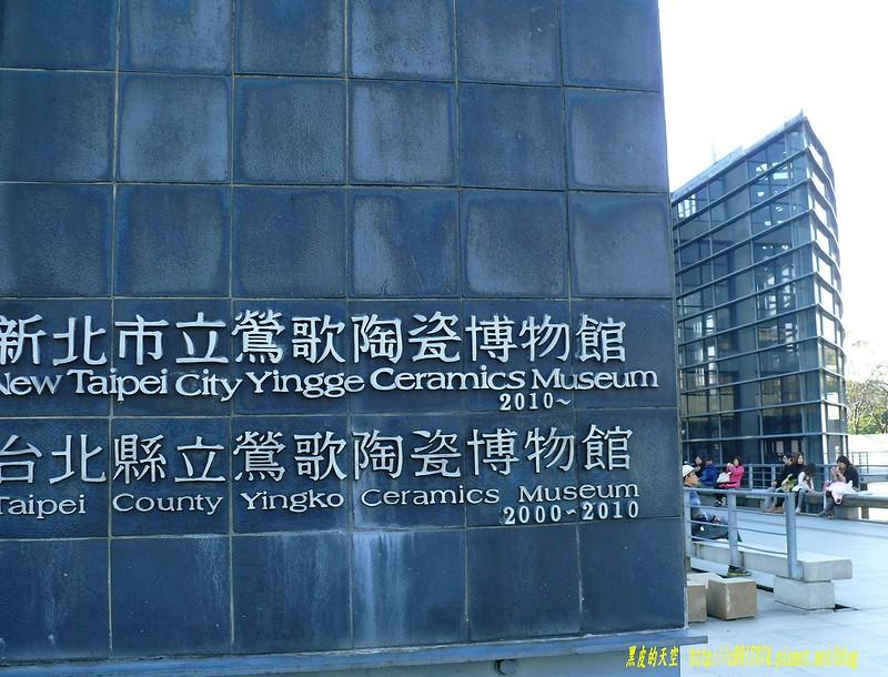 2013 1130新北市三鶯博物館巡禮015