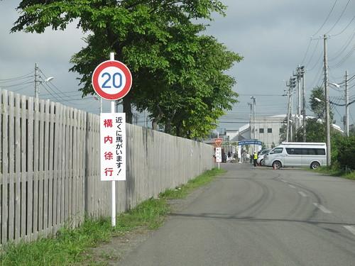 北海道 Hokkaido