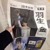 Photo:羽生結弦 ソチオリンピック金メダル By Kanesue