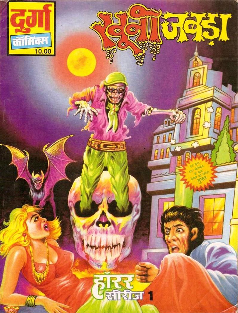 Hindi Comics - 34