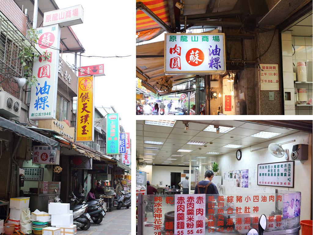 20140401萬華-蘇記肉圓、油粿 (2)