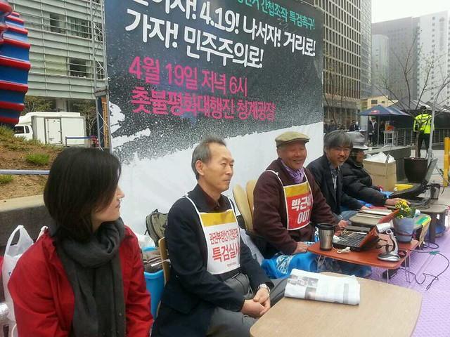 140410_국정원시국회의 농성 참여 (3)