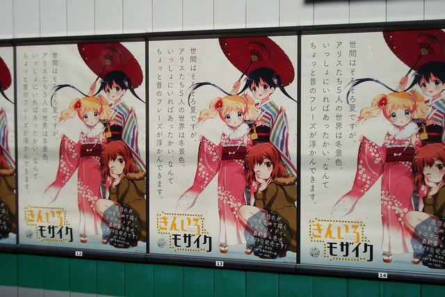 2015/07 叡山電車修学院駅 きんいろモザイク第6巻ポスター #05