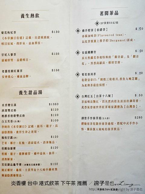 炎香樓 台中 港式飲茶 下午茶 推薦 8