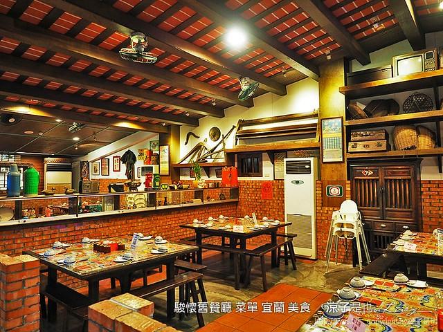 駿懷舊餐廳 菜單 宜蘭 美食 16