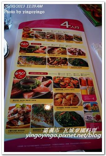 嘉義市_瓦城泰國料理20130530_DSC04027