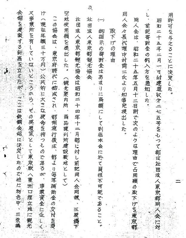 三原橋地下街経緯公文書002