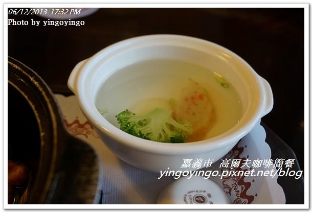 嘉義市_高爾夫咖啡簡餐20130612_DSC04281