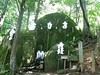 Photo:#1165 inner shrine (夫婦岩) By Nemo's great uncle