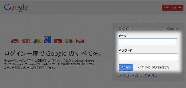 Googleアカウントにサインイン