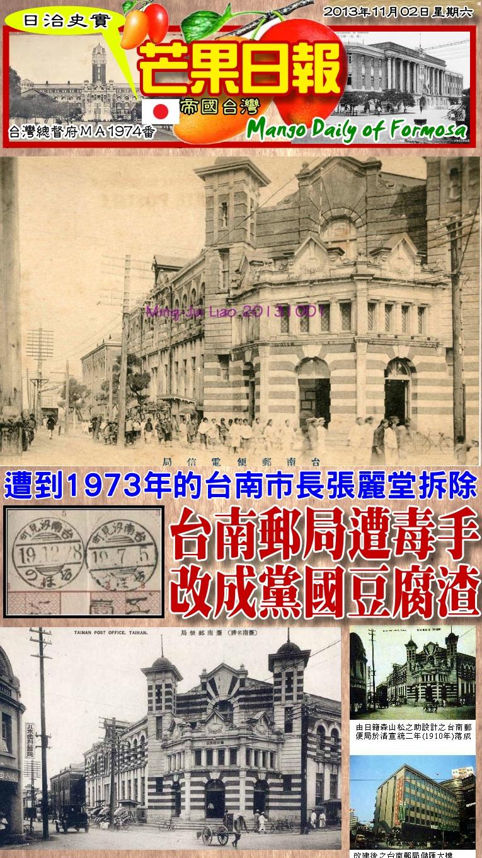 131102芒果日報--日治史實--台南郵局遭毒手,改成黨國豆腐渣