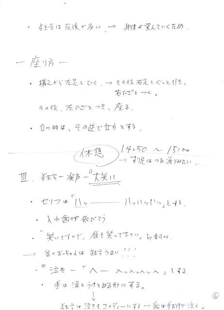釜芸狂言第1回No620131031