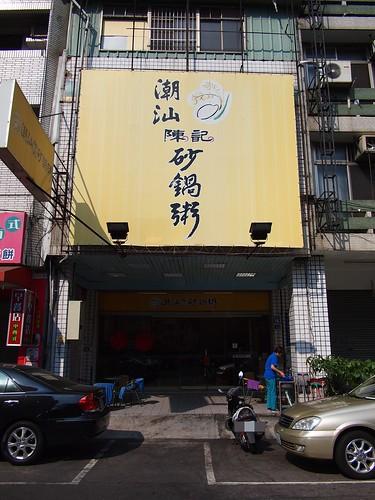 陳記潮汕砂鍋粥L6