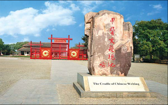 Yinxu, the capital of the Shang dynasty, and UNESCO World Heritage Site.
