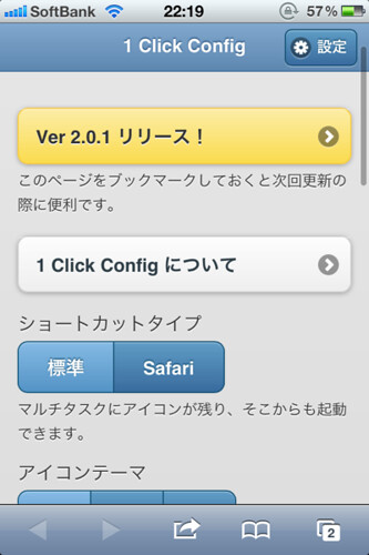 1_click_config