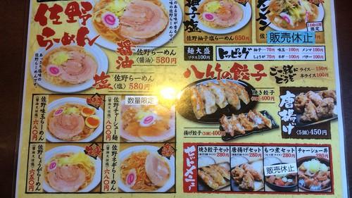 佐野ラーメン餃子八竹
