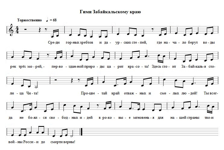 ГимнЗабайкальскомуКраю