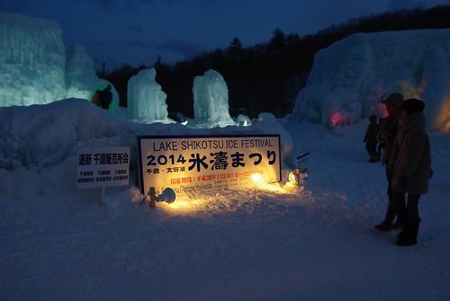 支笏湖氷濤まつり2014