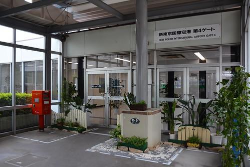 「新東京国際空港 第4ゲート」