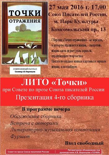 Мар 27 2017 - 03:07 - 2016_05_27_vorontsov_1
