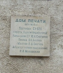 Photo of White plaque number 12909