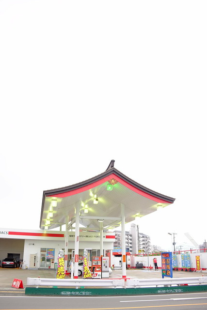 Dazaifu Gas station