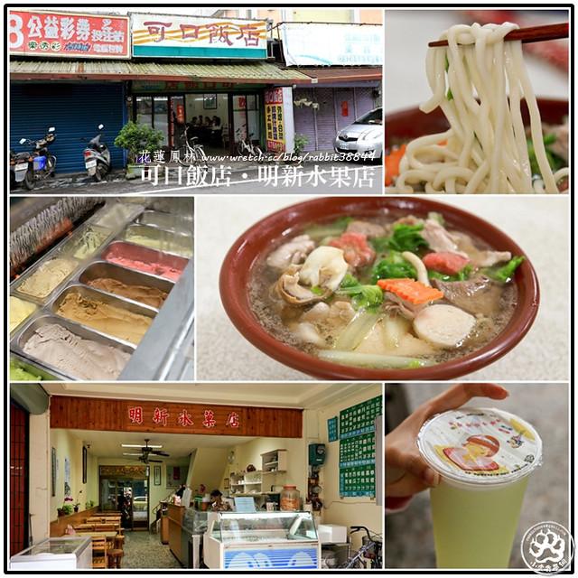 鳳林老店-可口飯店-什錦麵、明新水果店-檸檬汁 (2)