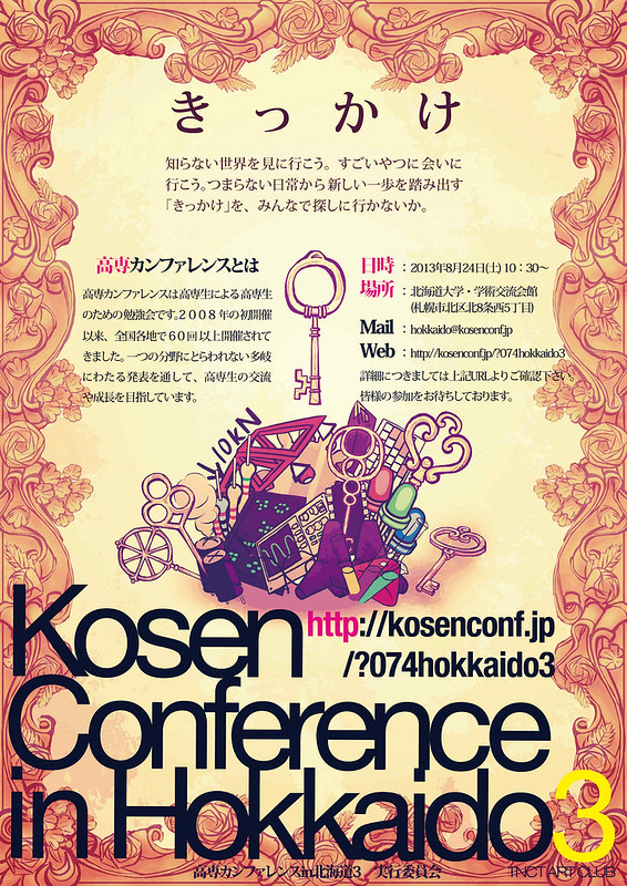 http://kosenconf.jp/?074hokkaido3