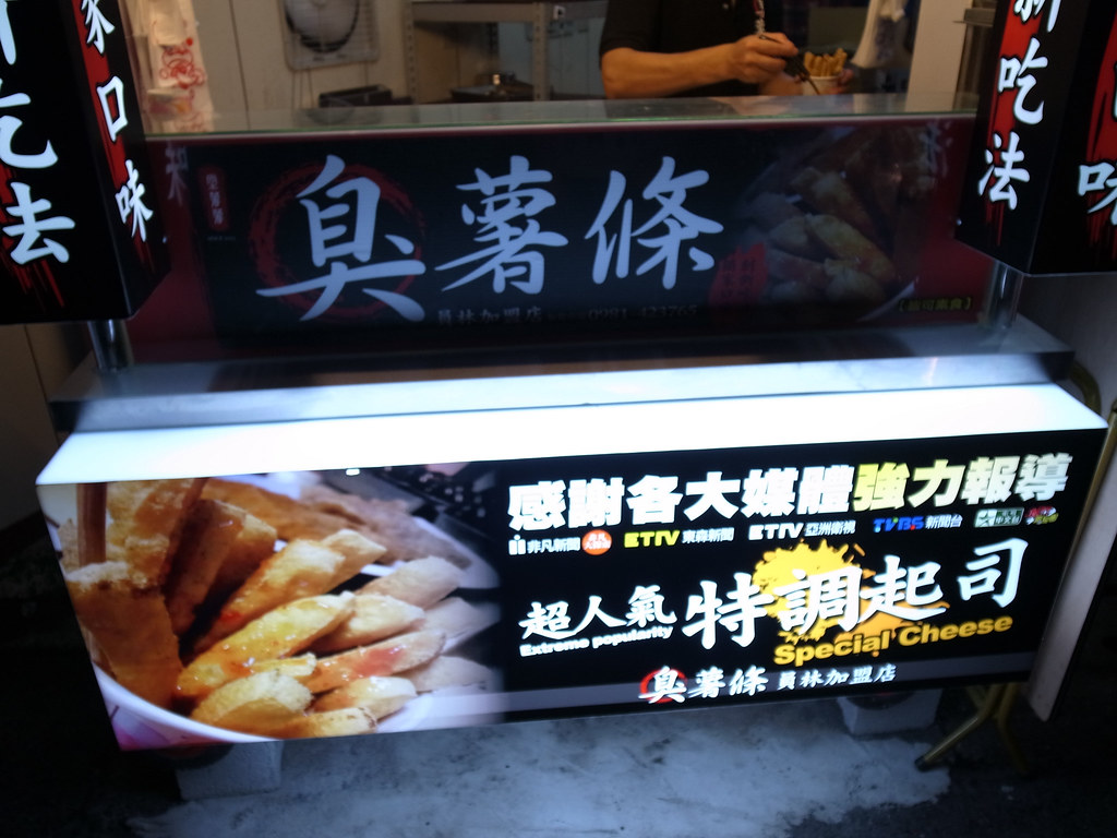 臭薯條 Stinky fries