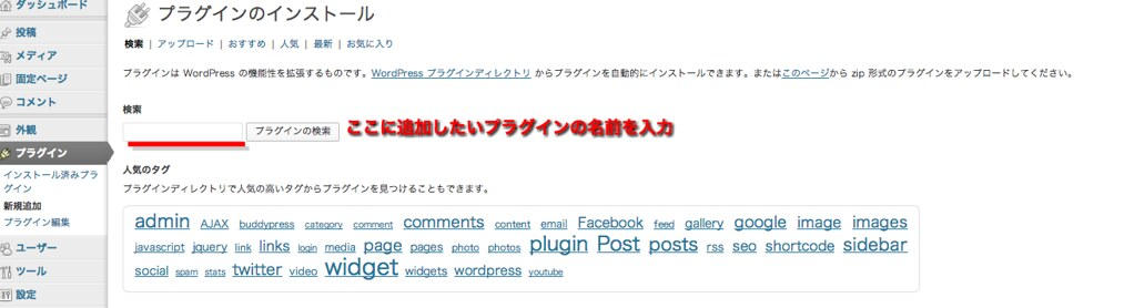 WP-plugin-search