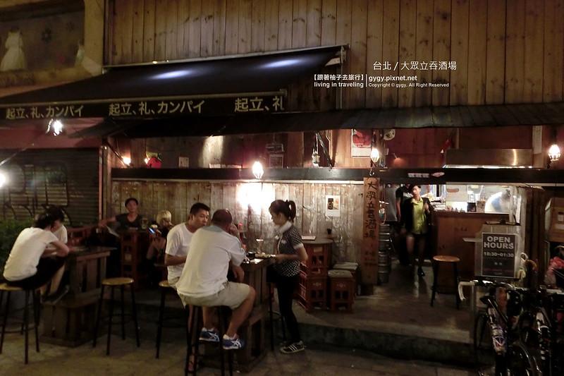 台北_市民大道_大眾立吞酒場