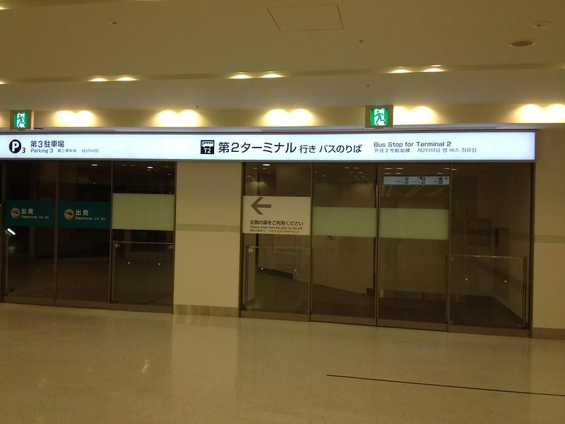 バス乗り場へ出る扉 by haruhiko_iyota
