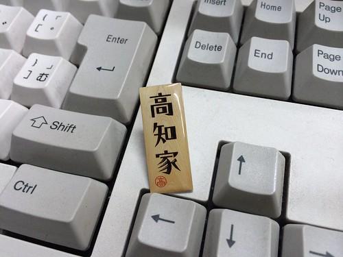 高知家 by haruhiko_iyota