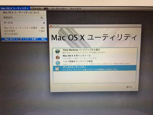 ディスクユーティリティを終了後、Mac OS Xユーティリティを終了する。