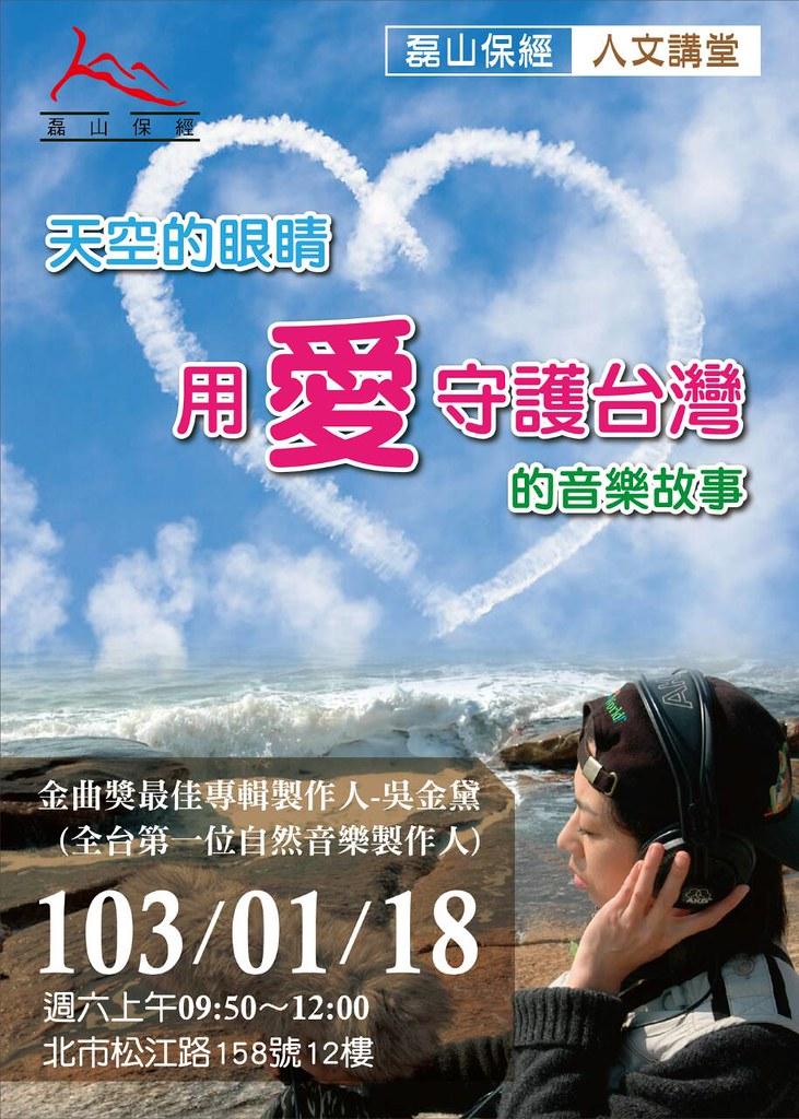 20140118 人文講堂-天空的眼睛,用愛守護台灣的音樂故事