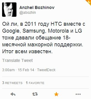 Разочарование HTC