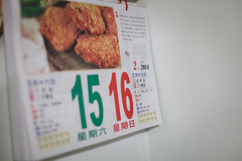 20140216 宗憲 筑渟 文定記錄0004