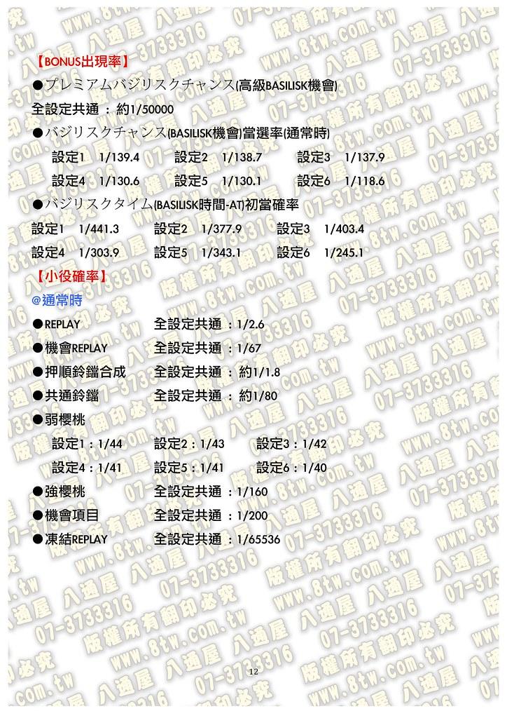 S0189 BASILISK~絆SK~甲賀忍法帖 3 中文版攻略_Page_13