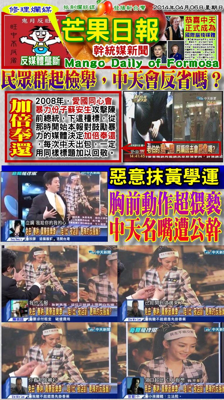 140406芒果日報--修理爛媒--胸前動作超猥褻,中天名嘴遭公幹