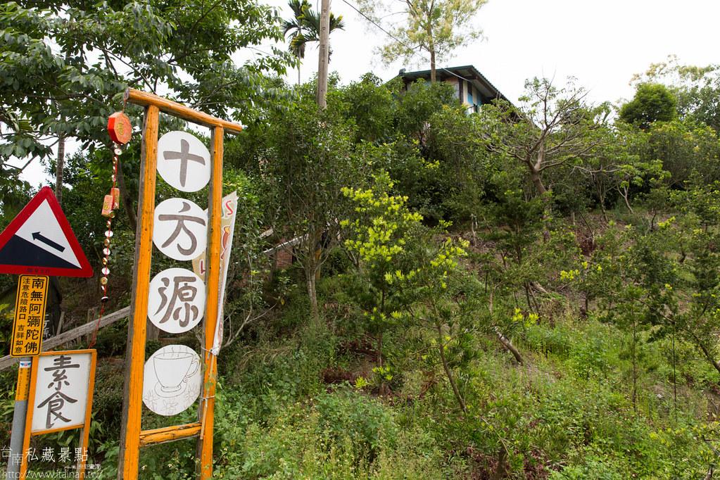 台南私藏景點-十方源 (1)