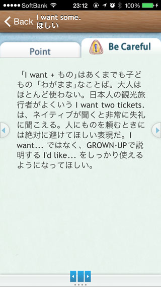 I wantの説明
