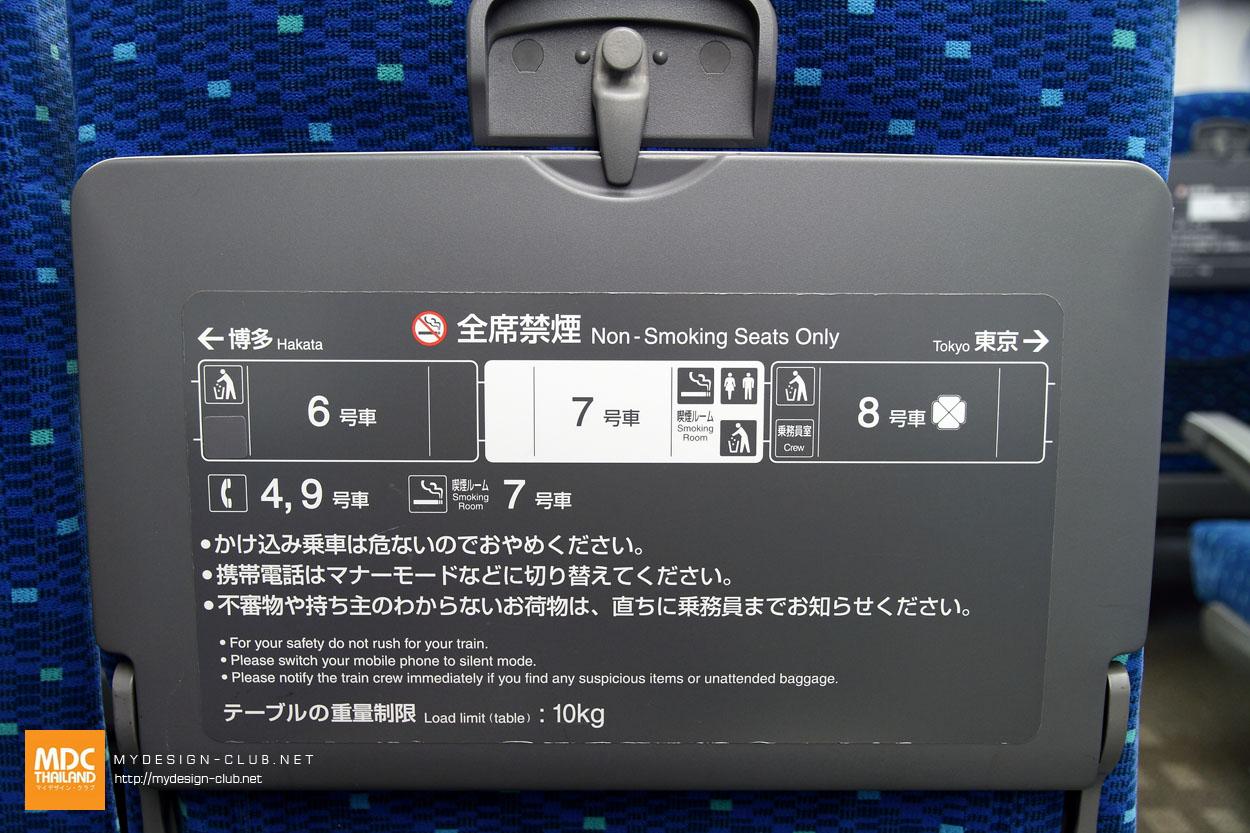 MDC-Japan2015-491