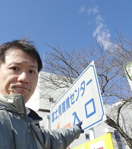 富士見環境センター