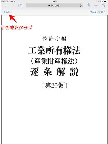 chikuzyokaisetsu-app-6