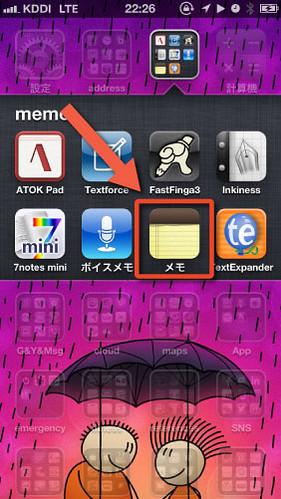 メモアプリを起動