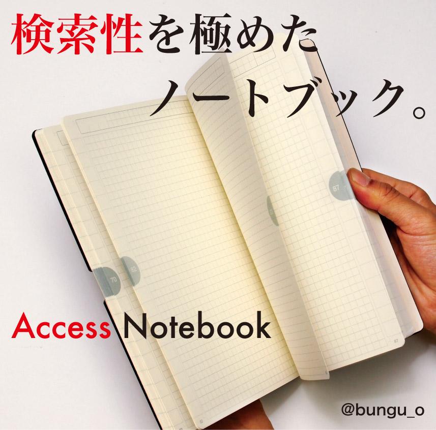 検索性を極めた、 アクセスノートブック accessnotebook