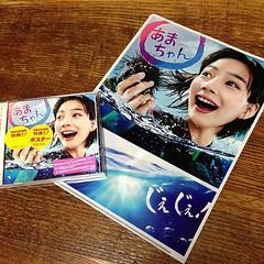 あまちゃんのサントラ、タワレコの特典は、ポスターとクリアファイルでした。