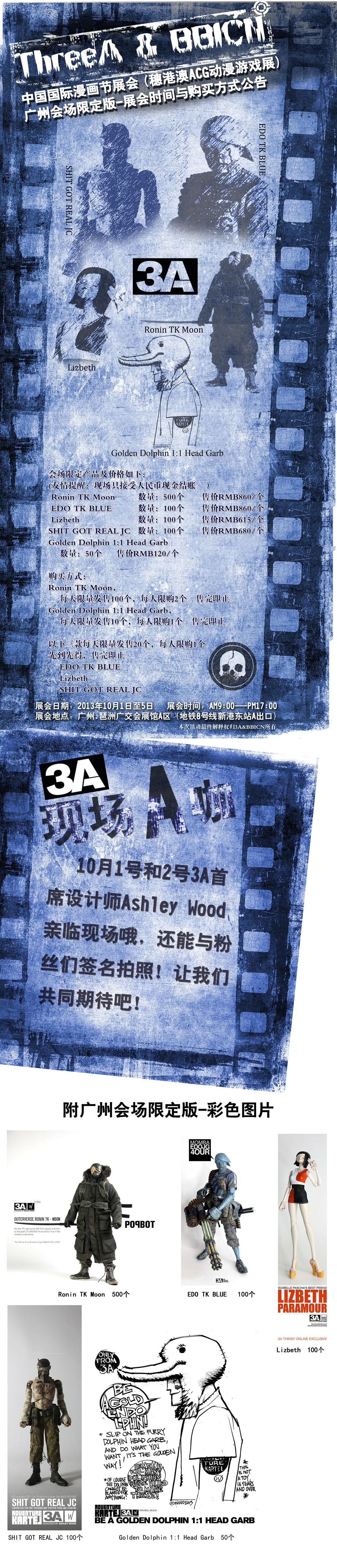 threeA 中國國際漫畫節展會 (穗港澳ACG動漫遊戲展) 廣州會場限定版 販售資訊