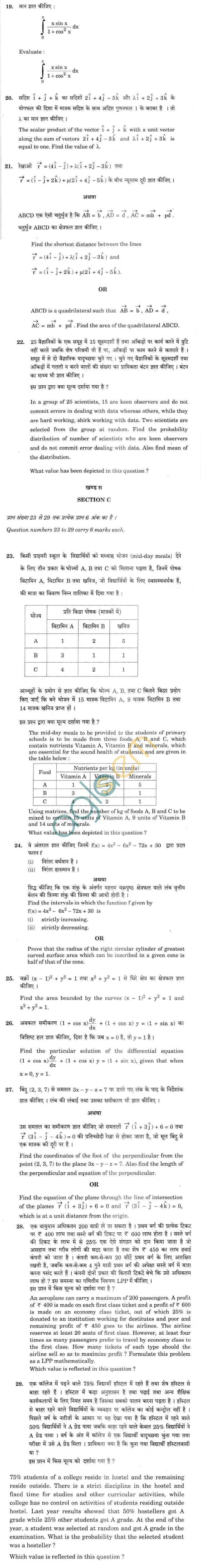 CBSE Compartment Exam 2013 Class XII Question Paper - Mathematics for Blind Candidates
